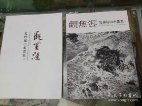 孔仲起画集(两册合售)浙江山水画大师