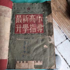 最新高小升学指导1951年版