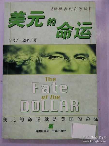 美元的命运