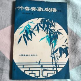 竹香斋象戏谱初二三集合售