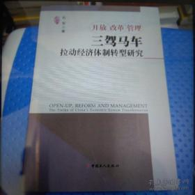 开放 改革 管理 : 三驾马车拉动经济体制转型研究 : the troika of China's economic system transformation
