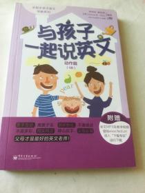 手把手亲子英文早教系列:与孩子一起说英文
