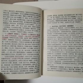 刘启庭医学经验荟萃(全一册精装本)〈1997年北京出版发行〉