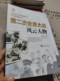 二战经典:第二次世界大战风云人物