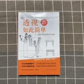 西方经典美术技法译丛——透视如此简单:20步掌握透视基本原理
