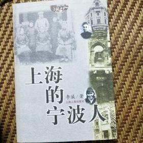 上海的宁波人 李瑊签名本