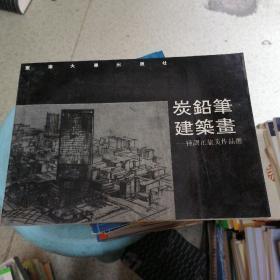 炭铅笔建筑画:钟训正旅美作品选