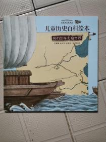 儿童历史百科绘本:我们怎样走遍世界