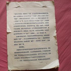 肿瘤学,文革时期医书,无第一页,蓝色铅印