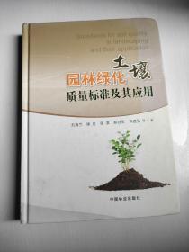 园林绿化土壤质量标准及其应用  方海兰、徐忠 中国林业出版社(含光盘)