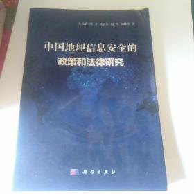中国地理信息安全的政策和法律研究