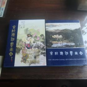 京杭大运河书画集