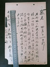 医案处方   民国 太仓九世 国医 傅恒之 为张君等四人毛笔书写  肆份合售