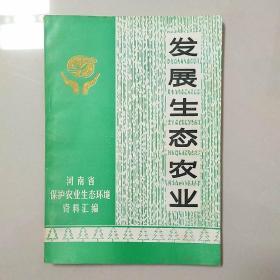 河南省保护农业生态环境资料汇编   发展生态农业