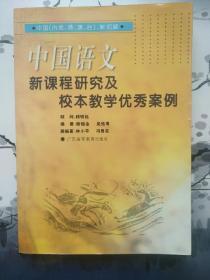 中国语文新课程研究及校本教学优秀案例  签名本
