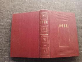 法学词典  【品如图,一版一印,带出厂合格证】