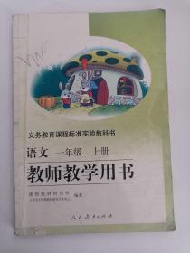 义务教育课程标准实验教科书——语文(一年级,上册)教师教学用书(1版17印)(有光盘)