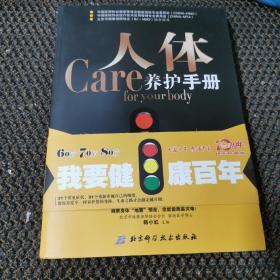 人体养护手册