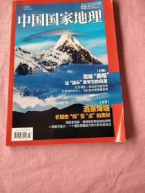 中国国家地理2021 03