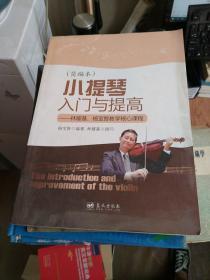 小提琴入门与提高:林耀基杨宝智教学核心课程(简编本)