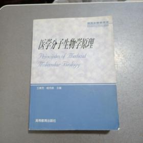 医学分子生物学原理(研究生教学用书)