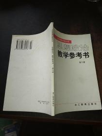 义务教育初级中学 思想政治教学参考书第六册