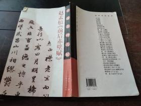 中国名碑名帖:赵孟頫《前后赤壁赋》