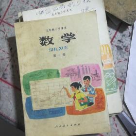 五年制小学课本数学第十册(品好内无划线)