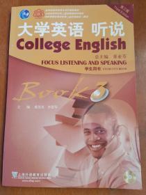 大学英语:听说3(学生用书)(第3版)
