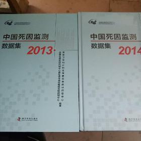 中国死因监测数据集 2013、2014 (2本合售)