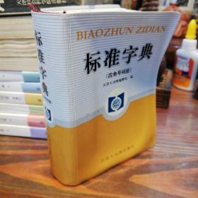 标准字典(四角号码版)汉语大词典出版社2004年一版一印