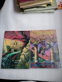 哈利·波特与密室+哈利波特与魔法石。两本合售