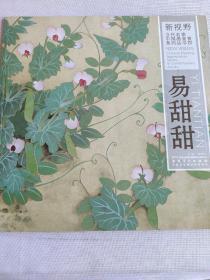 新视野?当代名家中国画鉴赏系列丛书四?易甜甜