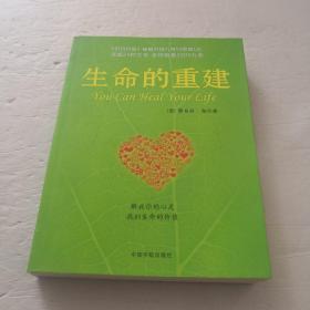 生命的重建、生命的重建·问答篇   两册