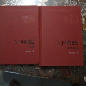 六十年的变迁(一部、二三部合卷 共全两册)