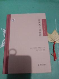 震川先生集汇评(古代文学名著汇评丛刊)