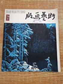 版画艺术1982年第6期。
