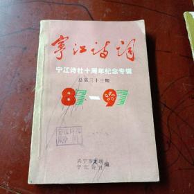 《宁江诗词》(宁江诗社十周年专辑)(总第三十三期)