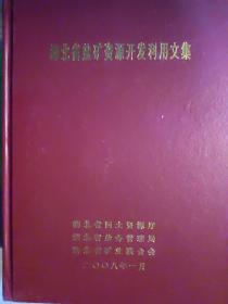 湖北省盐矿资源开发利用文集。