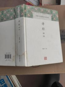 诗经译注(精装)