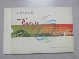 中国出口商品交易会百届辉煌 (邮册)