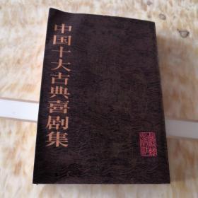 中国十大古典喜剧集(竖版)