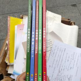 中国历史 九年级上下册  八年级上下册   七年级上册 合计5本