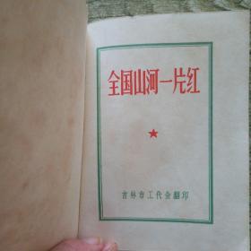 全国山河一片红 (彩色毛主席像1幅,林彪题词1幅)