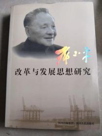 邓小平改革与发展思想研究