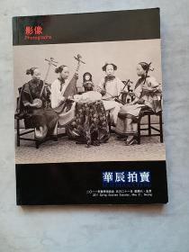 影像——华辰2011年春季拍卖会