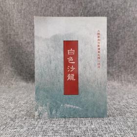 特惠· 台湾万卷楼版  潘军《白色沙龙:大陆新潮作家潘军先锋小说选》(锁线胶订)