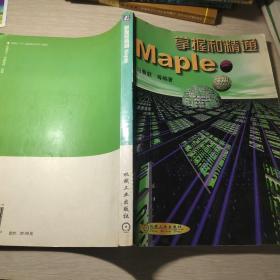 掌握和精通Maple