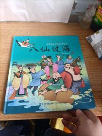 中国经典神话故事绘本:八仙过海