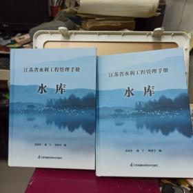 江苏省水利工程管理手册(水库)上下册